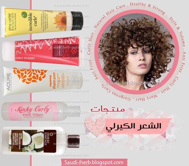 منتجات الشعر المجعد والكيرلي