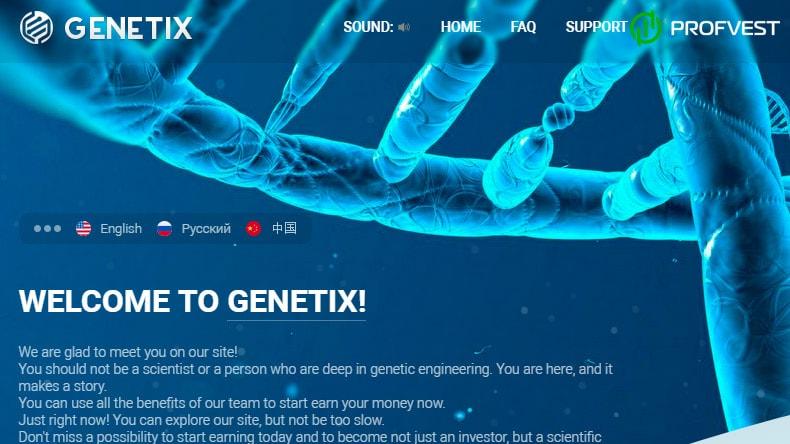 Лидер Genetix