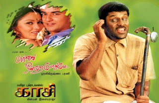 Parvai Ondre Podhume & Kaasi Tamil Movie | Audio Jukebox