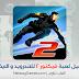تحميل لعبة فيكتور 2 الاصدار الاخير - Download Vector 2 Game للاندرويد والايفون