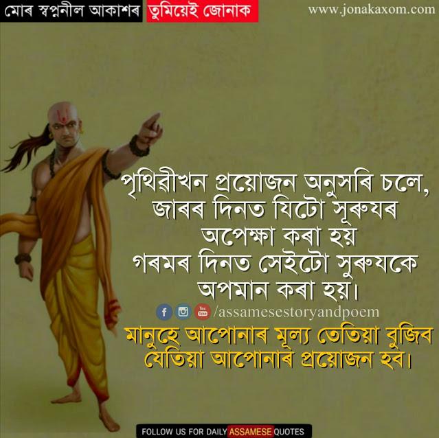 Assamese Chanakya status | Assamese Status for motivation