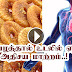 Health Benefits of Dried Figs in Tamil