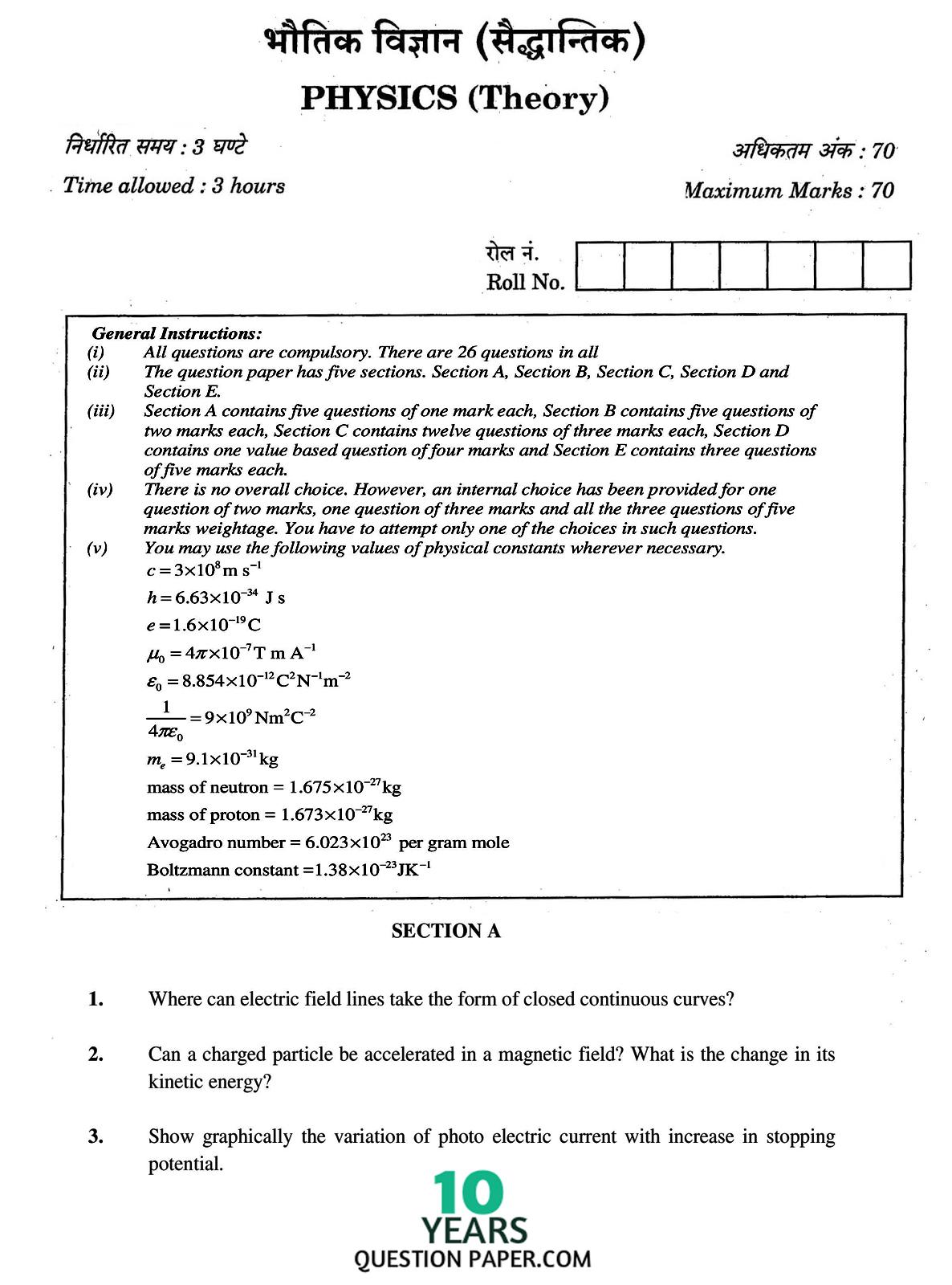 cbse class 12th Physics Sample paper