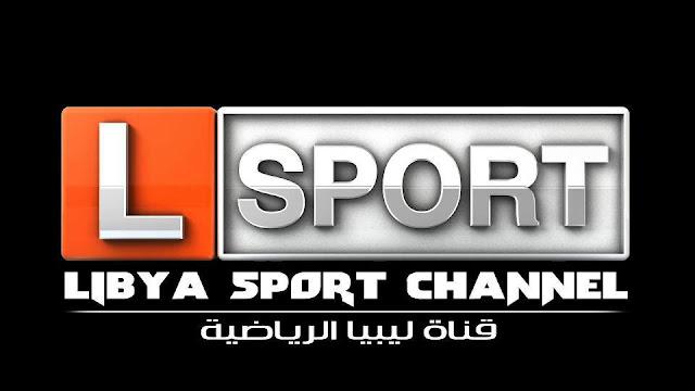 تردد قناة ليبيا الرياضية علي النايل سات ,علي عرب سات ,علي هوت بيرد 2018
