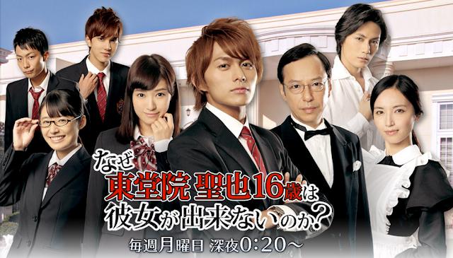 Download Dorama Jepang Naze Todoin Seiya 16sai wa kanojo dekinainoka Batch Subtitle Indonesia