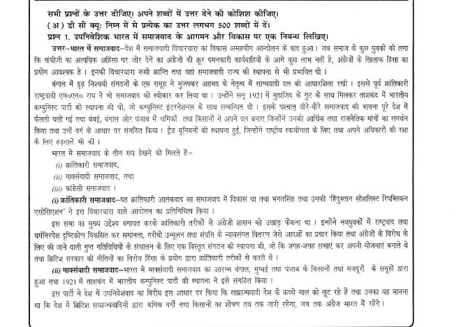 EPS-03 आधुनिक भारतीय राजनितिक चिंतन Solved Assignment For