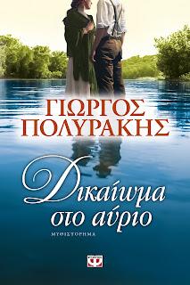http://www.psichogios.gr/site/books/show/1003405/dikaiwma-sto-ayrio