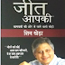 Jeet Aapki By Shiv Khera In Hindi