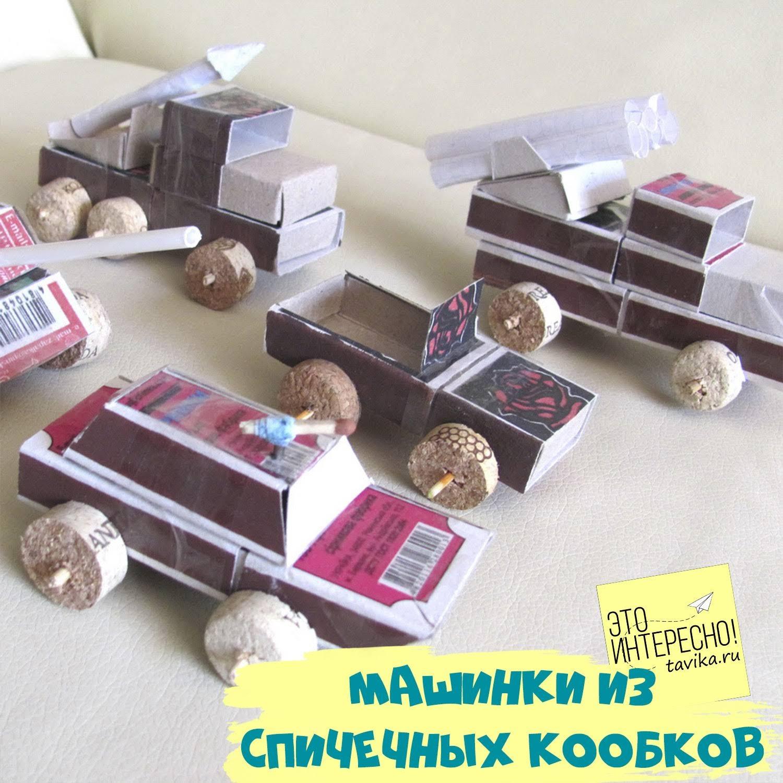 Поделки из спичечных коробок своими руками легко и быстро со схемами фото 971