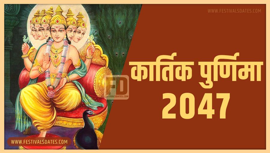 2047 कार्तिक पूर्णिमा तारीख व समय भारतीय समय अनुसार