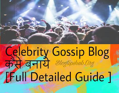 how to create celebrity gossip blog