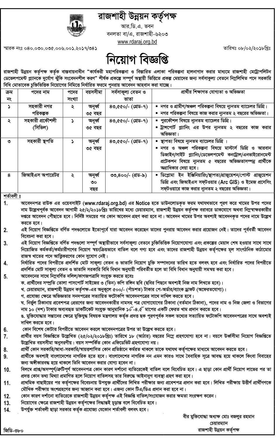 Rajshahi Development Authority Job Circular