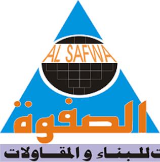 وظائف خالية فى شركه الصفوه للمقاولات فى مصر 2018