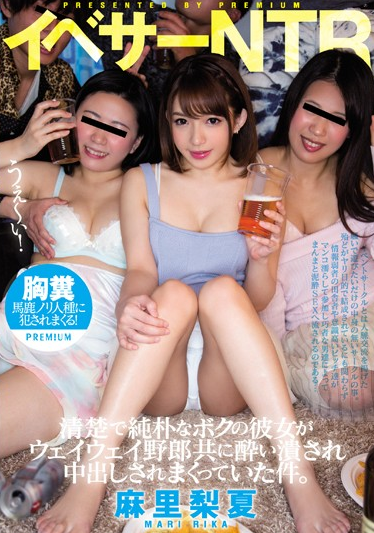 PGD-957 Ivesa NTR The Thing That Was Neat And Drunk By Her Neighbors And Neither Of Us Naughty Naughty Naked. Mary Eri Summer
