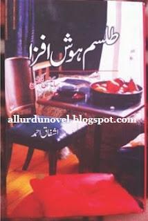 Best Urdu Novel Tilsam Hosh Afza By Ashfaq Ahmad