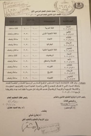 جدول امتحانات الصف الأول الثانوي معدل جميع المحافظات 2020