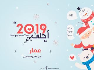 2019 احلى مع عمار