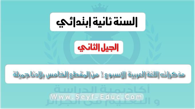مذكرات اللغة العربية  الأسبوع الأول من المقطع الخامس  بلادنا جميلة ثانية ابتدائي الجيل الثاني