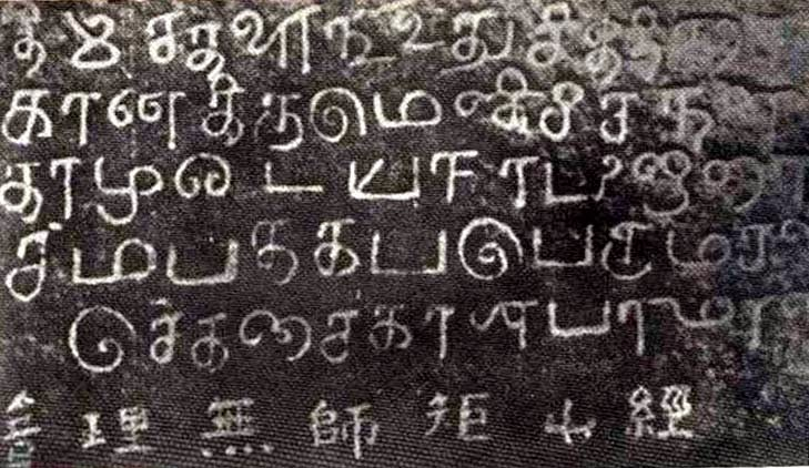 Oldest Indian languages -Sanskrit and Tamil - perhaps ...