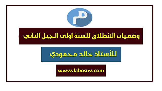 وضعيات الانطلاق للسنة اولى الجيل الثاني للاستاذ خالد محمودي