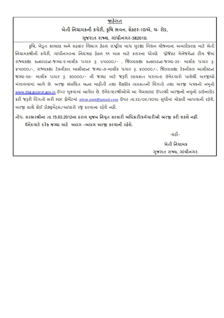 108 posts in Directorate of Agriculture, Gujarat