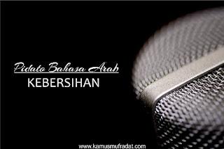 pidato bahasa arab tentang kebersihan
