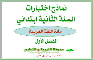 نماذج اختبارات الفصل الأول للسنة الثانية ابتدائي لغة عربية