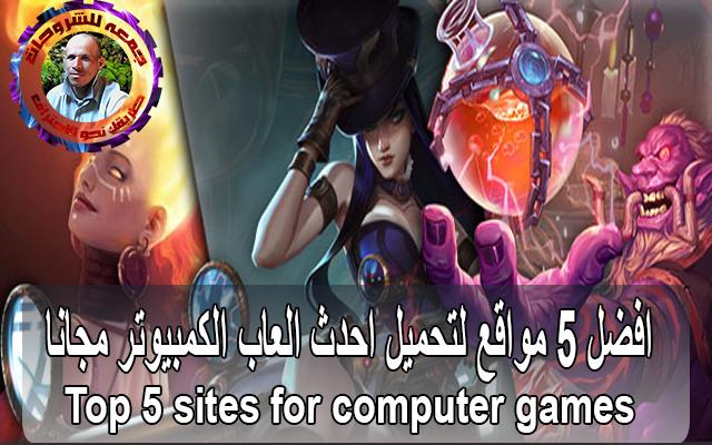 افضل 5 مواقع لتحميل احدث العاب الكمبيوتر مجانا | Top 5 sites for computer games