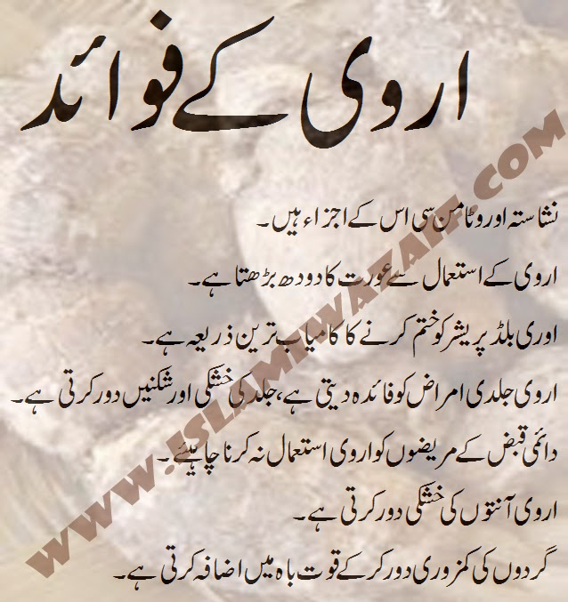 arwi ke fawaid in urdu