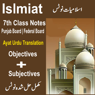 7th Class Punjab Board Federal Board Notes Islamic Studies