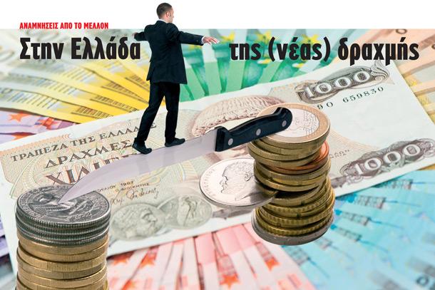 Αποτέλεσμα εικόνας για εθνικό νόμισμα φωτογραφίες