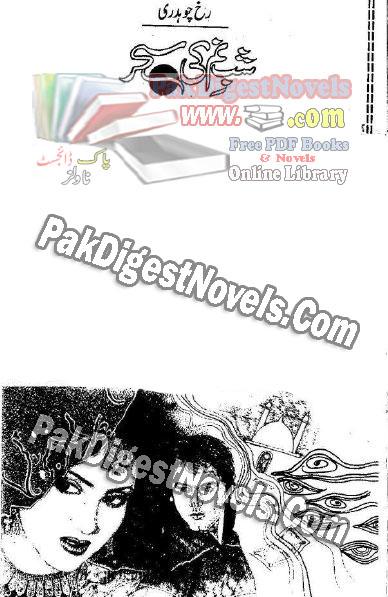 Shab E Nam Ki Sehar Episode 1 By Rukh Choudrey Pdf Download