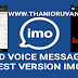 How to send voice message in imo application?