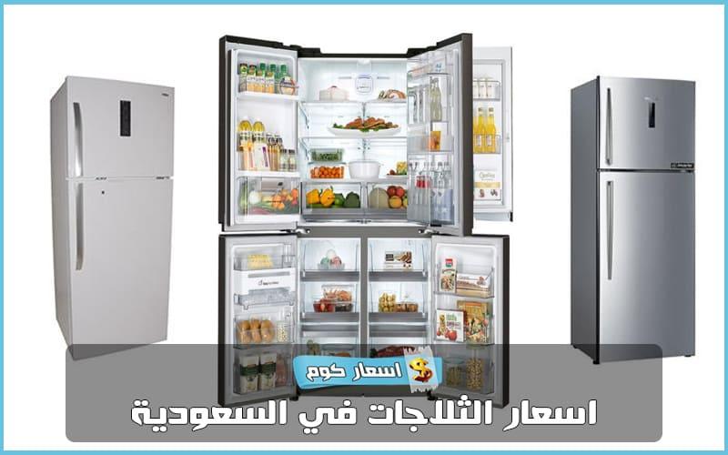 اسعار الثلاجات في السعودية 2020 جميع الماركات والأحجام