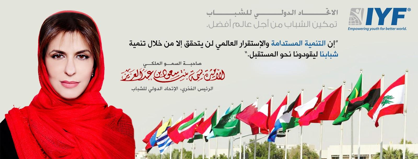 صاحبة السمو الملكي الأميرة بسمة بنت سعود، الرئيس الفخري الإتحاد الدولي للشباب