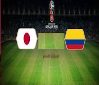مباراة اليابان والسنغال اليوم 24/6/2018 كورة اون لاين ماتش اليابان ضد السنغال