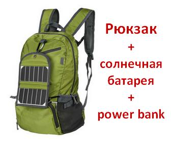 Рюкзак с солнечной батареей и повербанком