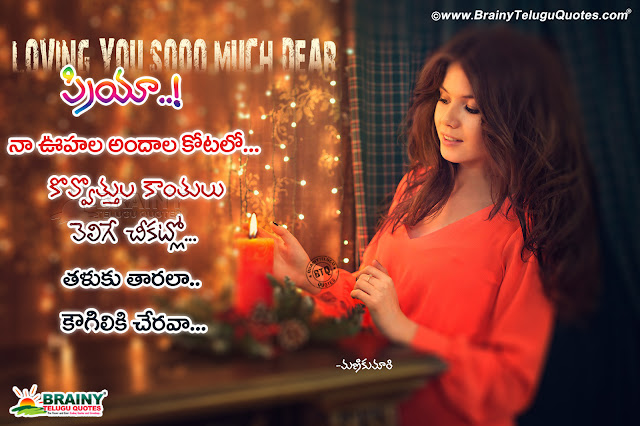 love poems in telugu, romantic heart touching love poems in telugu, love poems in telugu