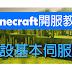 【圖文教學】2017最新版 - 建設基本伺服器   開服教學(一)