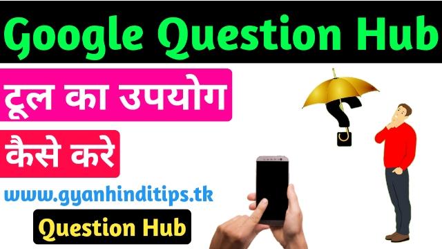 Question Hub Tool Ka Upyog Kaise Kare