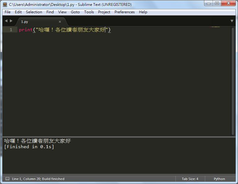 Image%2B018 - Python 入門第一課 - 在Windows系統下安裝Python 3.5.2 及 Sublime Text 3
