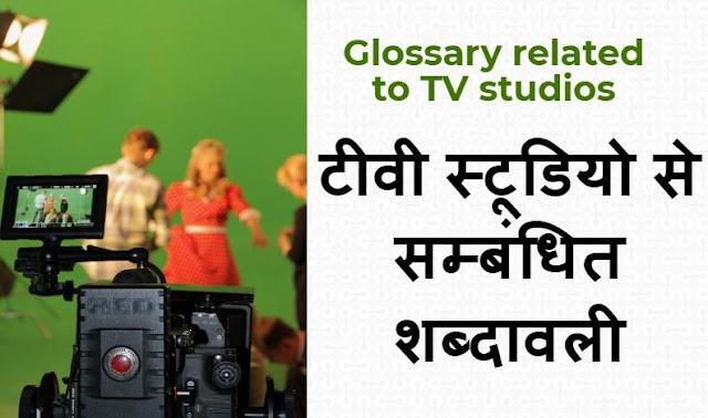 टीवी स्टूडियो से सम्बंधित शब्दावली - Glossary related to TV studios
