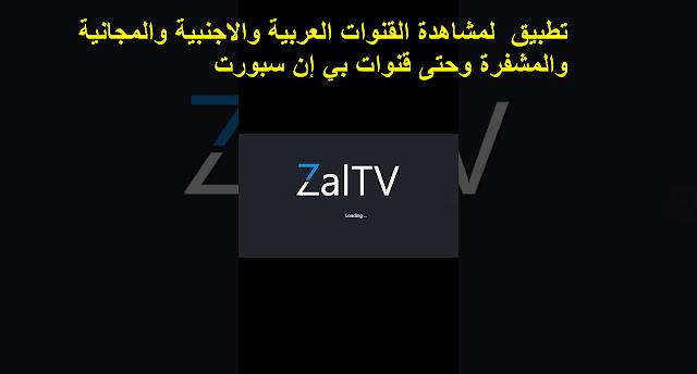 تطبيق ZalTV لمشاهدة القنوات العربية والاجنبية والمجانية والمشفرة وحتى قنوات بي إن سبورت