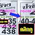 มาแล้ว...เลขเด็ดงวดนี้ 3ตัวตรงๆ หวยซองเรียงเบอร์ป๋าช้าง งวดวันที่ 16/10/61