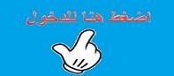 اضغط للدخول الى موقع تفسير الشيخ الشعراوى