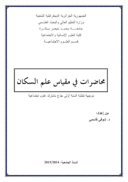محاضرات في علم السكان pdf