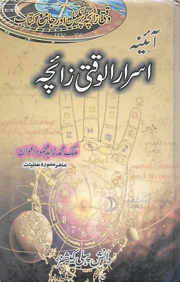 Aina e Israr ul Waqti Zahicha Urdu PDF Book