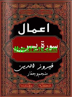 Amaal surah yaseen