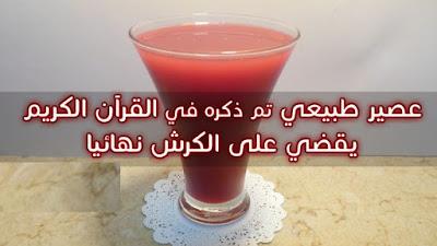 عصير طبيعي تم ذكره في القرآن الكريم يقضي على الكرش نهائيا