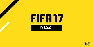 فيفا 17